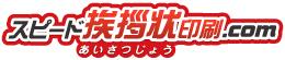 スピード挨拶状印刷.com