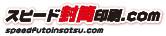 スピード封筒.com