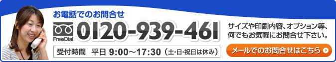 0120-939-461 受注センター直通ダイヤル